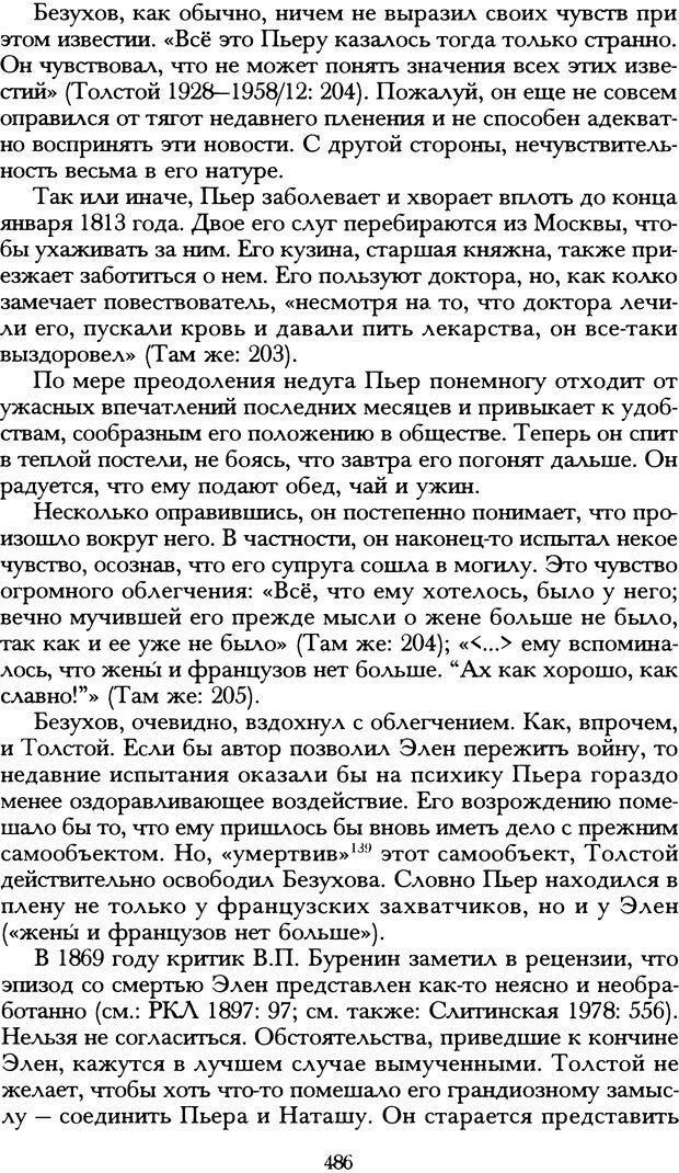 DJVU. Русская литература и психоанализ. Ранкур-Лаферьер Д. Страница 483. Читать онлайн