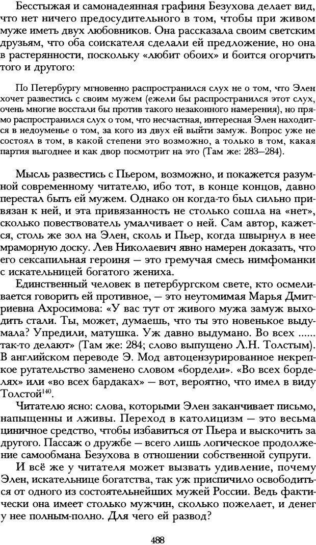 DJVU. Русская литература и психоанализ. Ранкур-Лаферьер Д. Страница 485. Читать онлайн