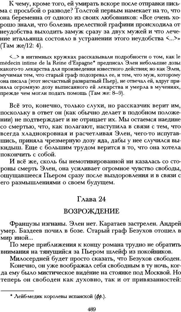 DJVU. Русская литература и психоанализ. Ранкур-Лаферьер Д. Страница 486. Читать онлайн