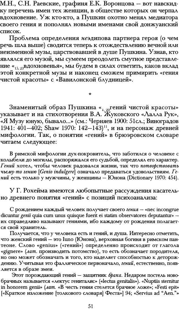 DJVU. Русская литература и психоанализ. Ранкур-Лаферьер Д. Страница 49. Читать онлайн