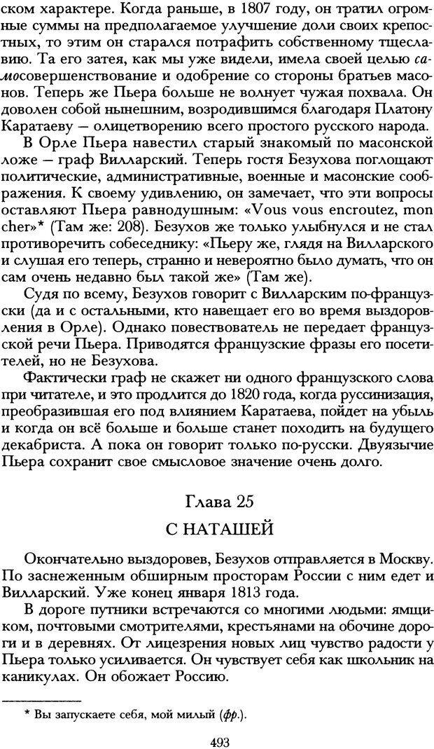 DJVU. Русская литература и психоанализ. Ранкур-Лаферьер Д. Страница 490. Читать онлайн