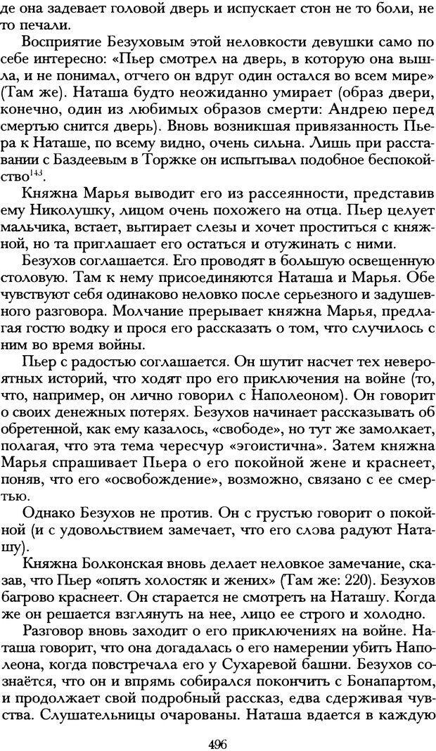 DJVU. Русская литература и психоанализ. Ранкур-Лаферьер Д. Страница 493. Читать онлайн