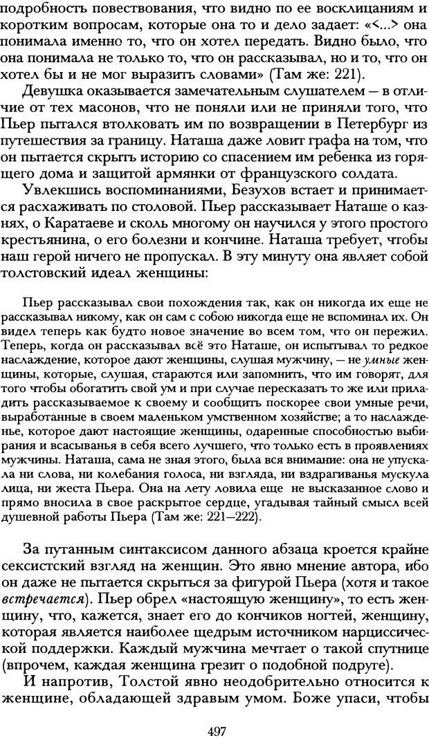 DJVU. Русская литература и психоанализ. Ранкур-Лаферьер Д. Страница 494. Читать онлайн