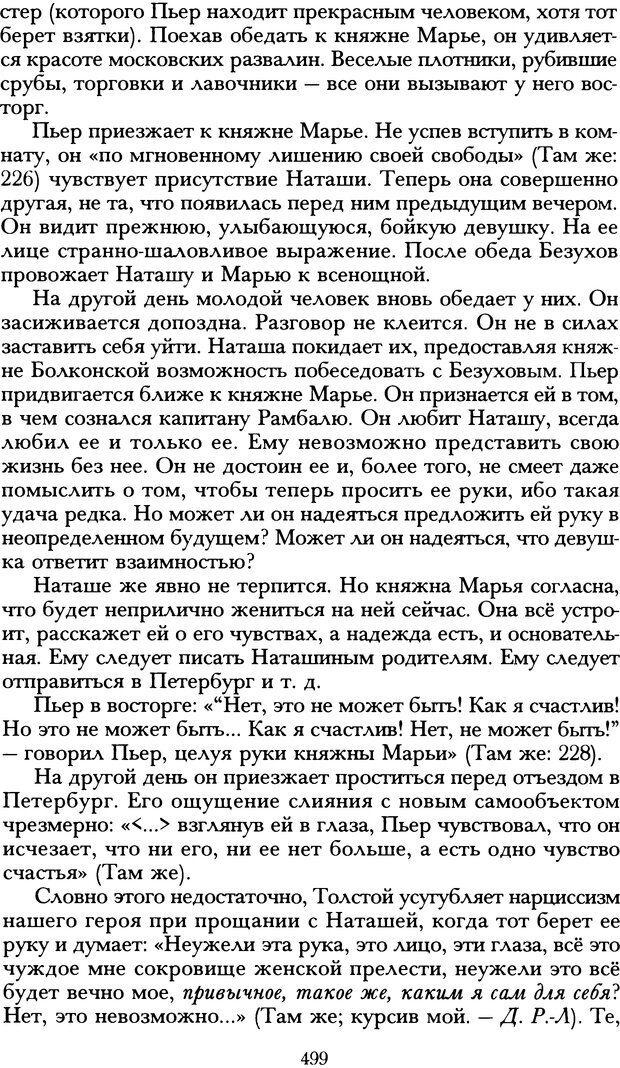 DJVU. Русская литература и психоанализ. Ранкур-Лаферьер Д. Страница 496. Читать онлайн