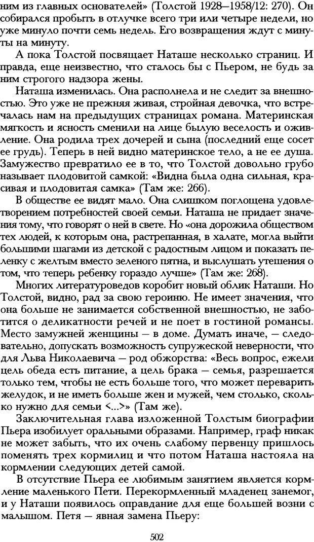 DJVU. Русская литература и психоанализ. Ранкур-Лаферьер Д. Страница 499. Читать онлайн