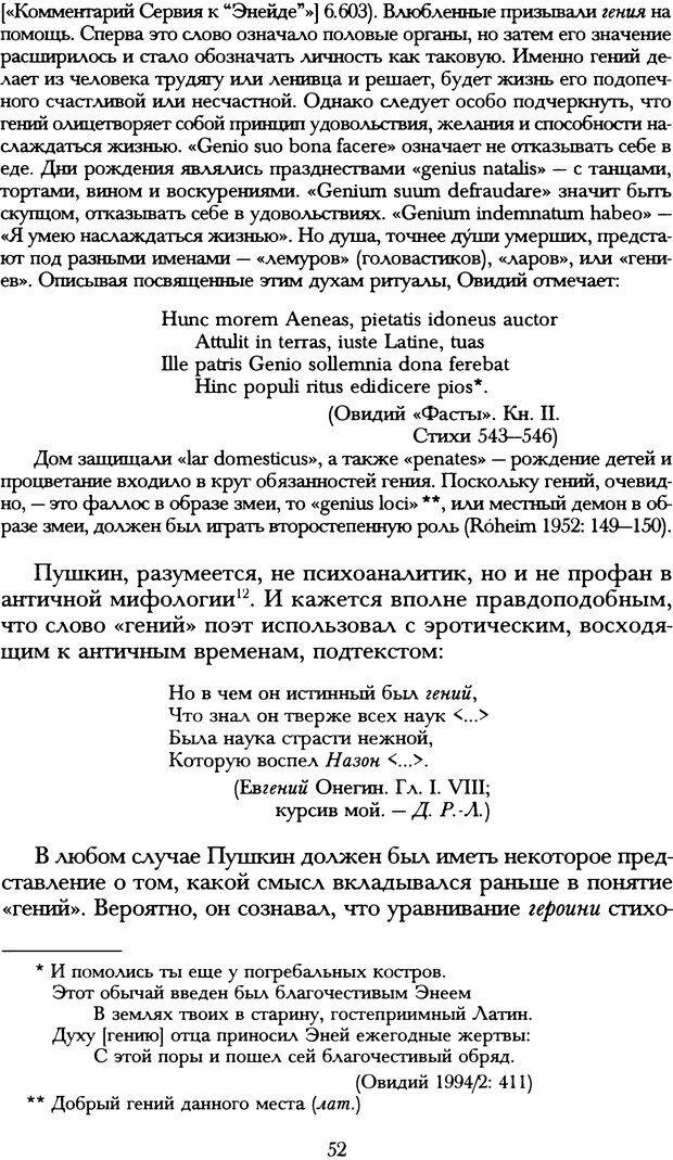 DJVU. Русская литература и психоанализ. Ранкур-Лаферьер Д. Страница 50. Читать онлайн