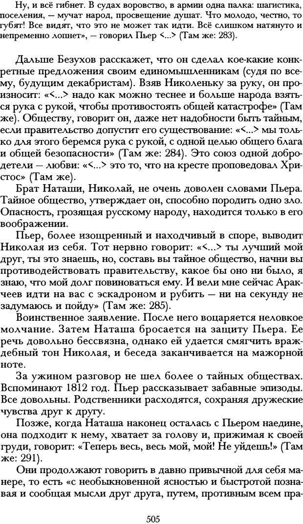 DJVU. Русская литература и психоанализ. Ранкур-Лаферьер Д. Страница 502. Читать онлайн