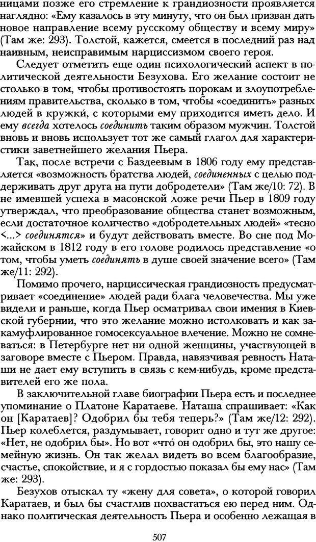 DJVU. Русская литература и психоанализ. Ранкур-Лаферьер Д. Страница 504. Читать онлайн