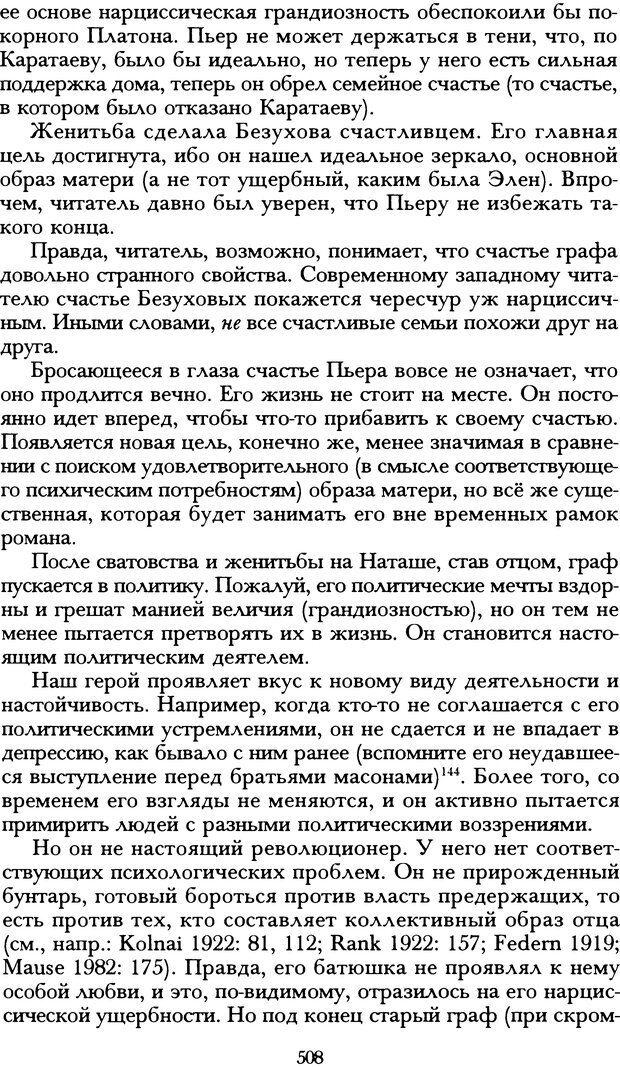 DJVU. Русская литература и психоанализ. Ранкур-Лаферьер Д. Страница 505. Читать онлайн