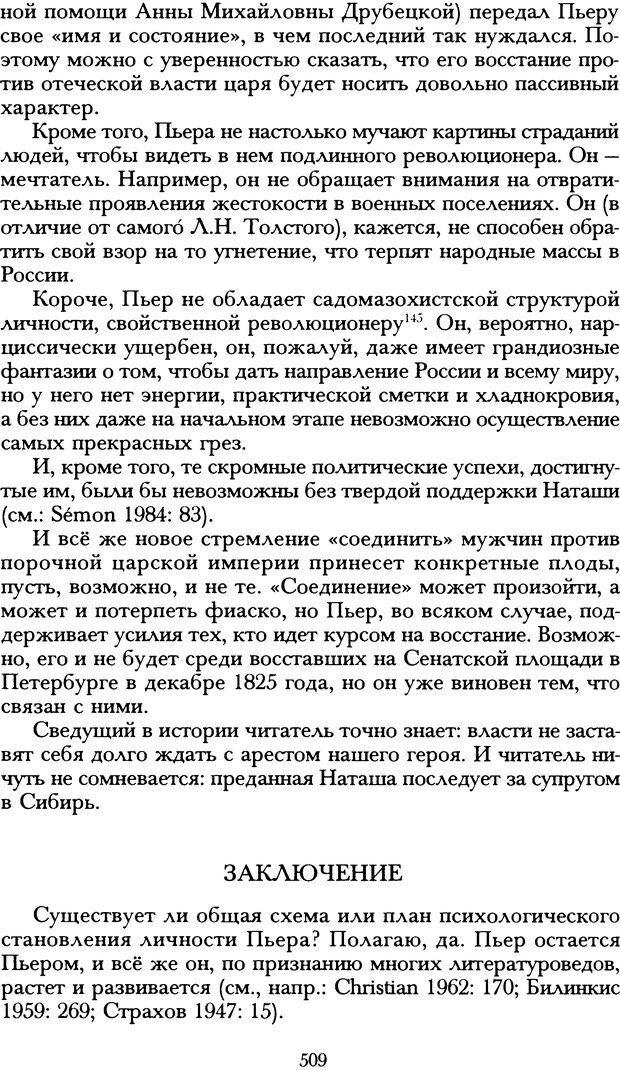 DJVU. Русская литература и психоанализ. Ранкур-Лаферьер Д. Страница 506. Читать онлайн