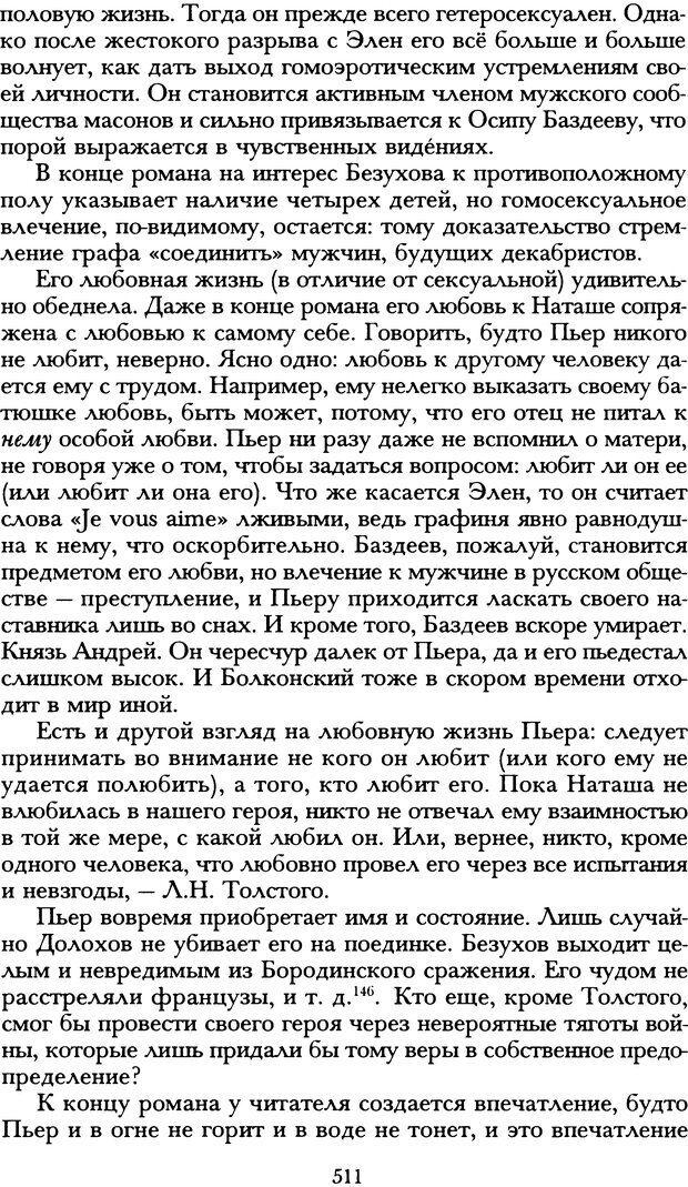 DJVU. Русская литература и психоанализ. Ранкур-Лаферьер Д. Страница 508. Читать онлайн