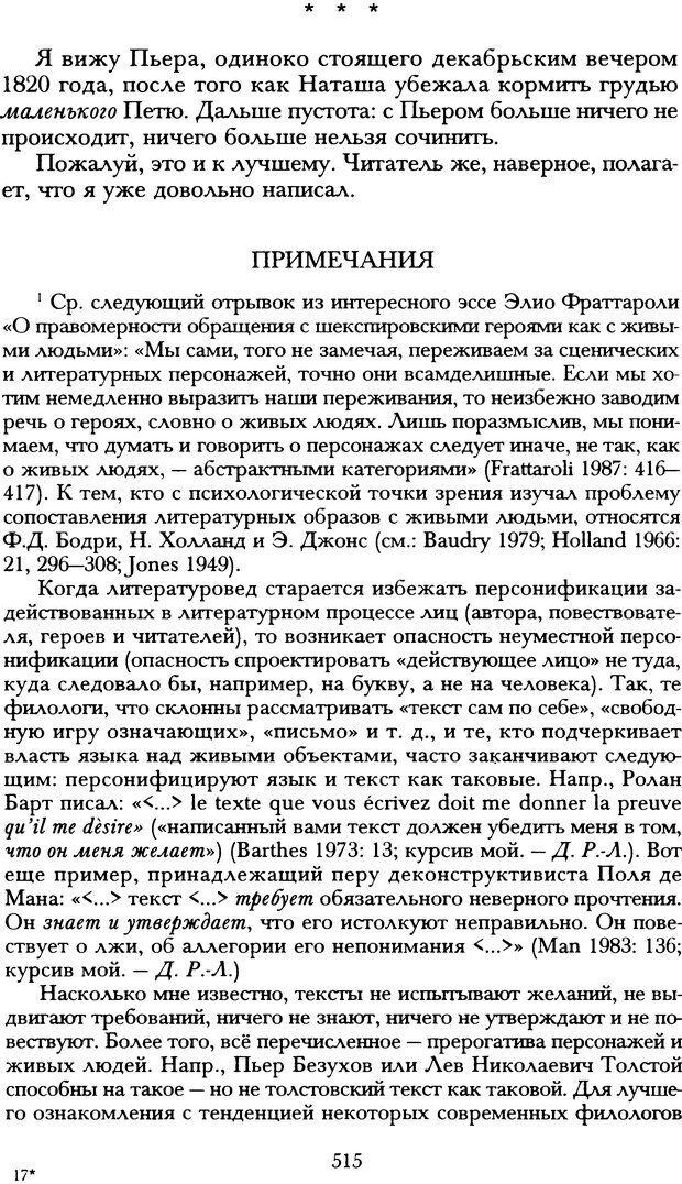 DJVU. Русская литература и психоанализ. Ранкур-Лаферьер Д. Страница 512. Читать онлайн