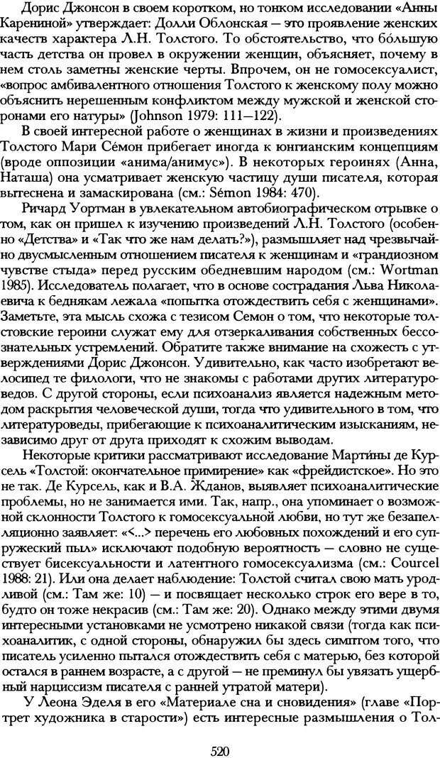 DJVU. Русская литература и психоанализ. Ранкур-Лаферьер Д. Страница 517. Читать онлайн