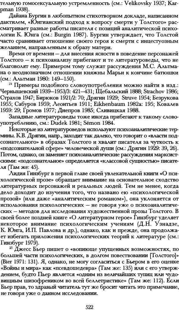 DJVU. Русская литература и психоанализ. Ранкур-Лаферьер Д. Страница 519. Читать онлайн