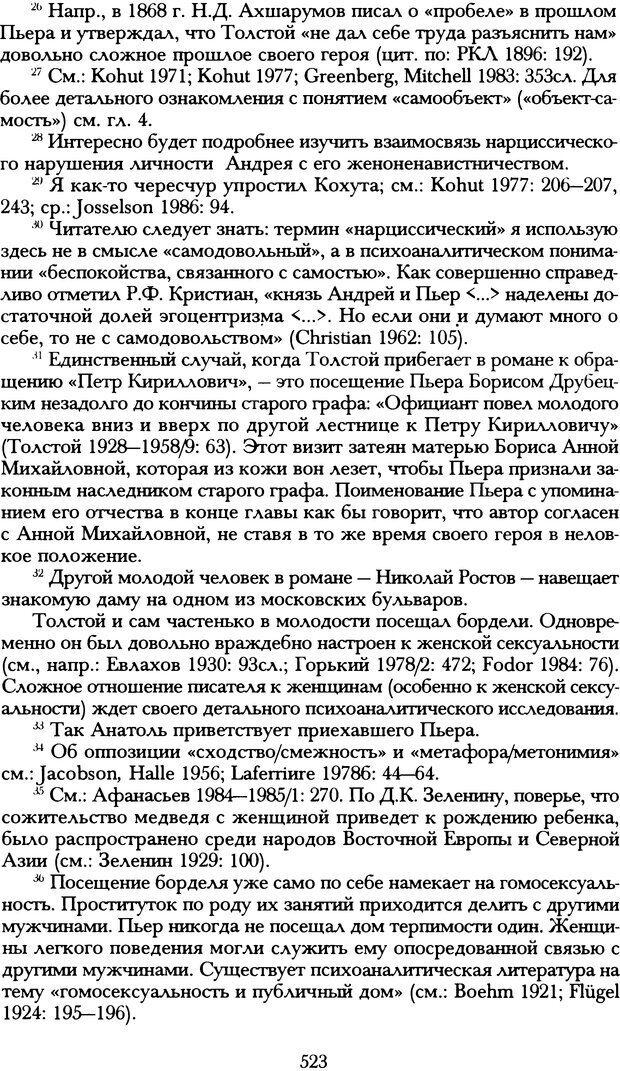 DJVU. Русская литература и психоанализ. Ранкур-Лаферьер Д. Страница 520. Читать онлайн