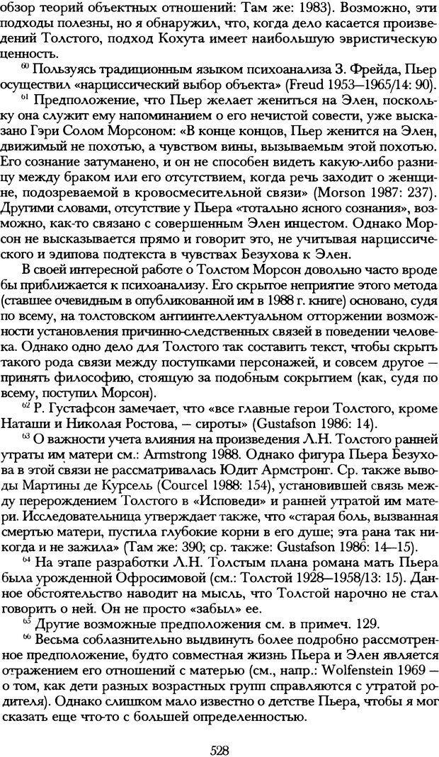 DJVU. Русская литература и психоанализ. Ранкур-Лаферьер Д. Страница 525. Читать онлайн