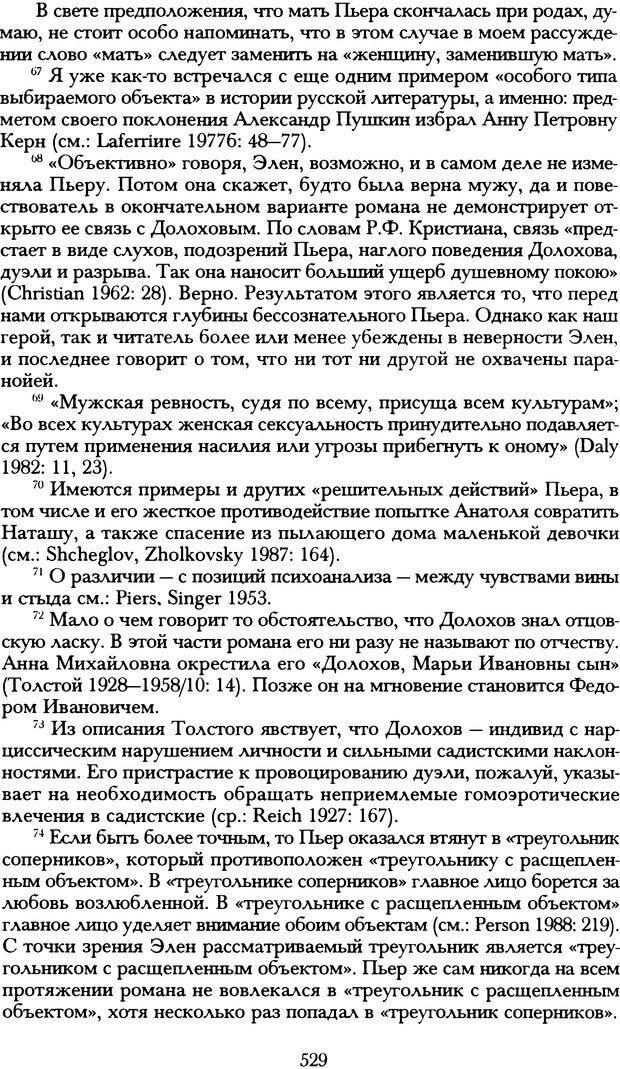 DJVU. Русская литература и психоанализ. Ранкур-Лаферьер Д. Страница 526. Читать онлайн