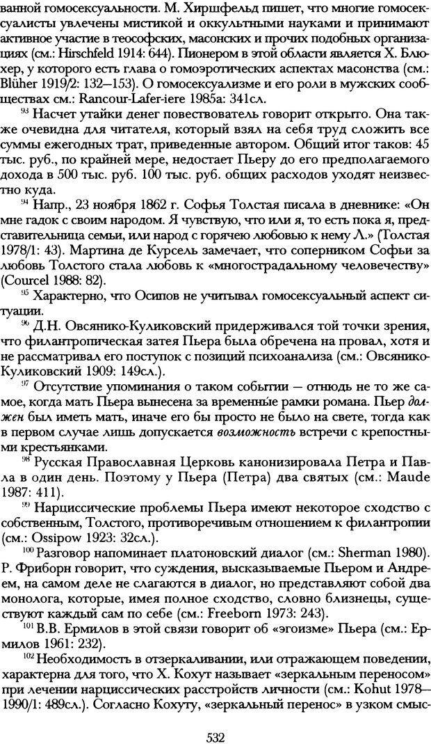 DJVU. Русская литература и психоанализ. Ранкур-Лаферьер Д. Страница 529. Читать онлайн