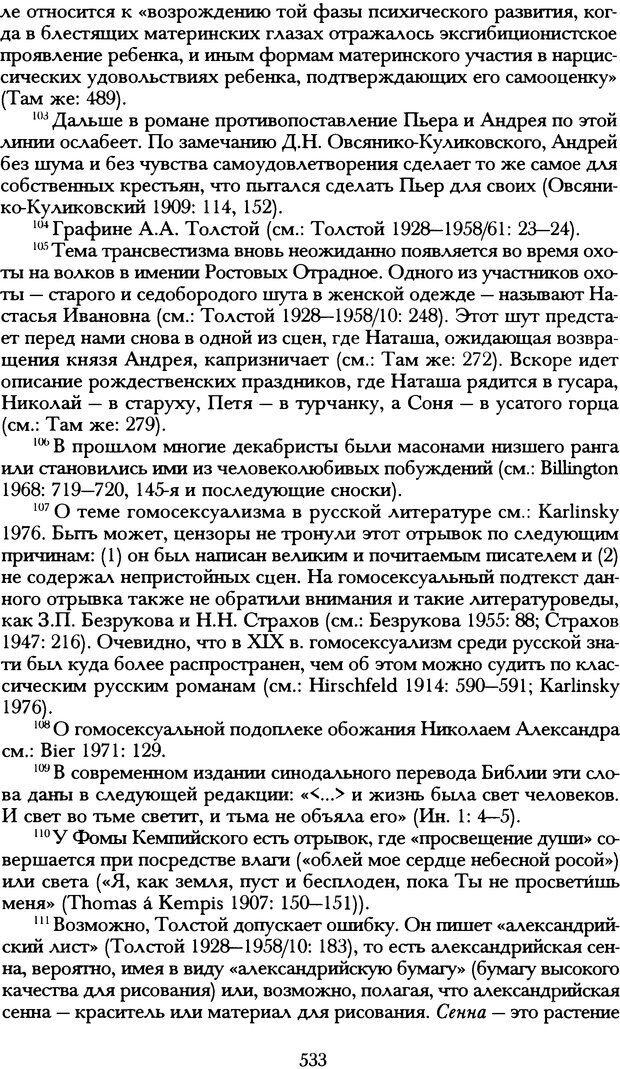DJVU. Русская литература и психоанализ. Ранкур-Лаферьер Д. Страница 530. Читать онлайн