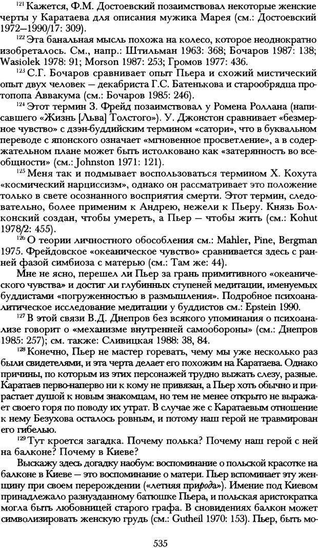 DJVU. Русская литература и психоанализ. Ранкур-Лаферьер Д. Страница 532. Читать онлайн
