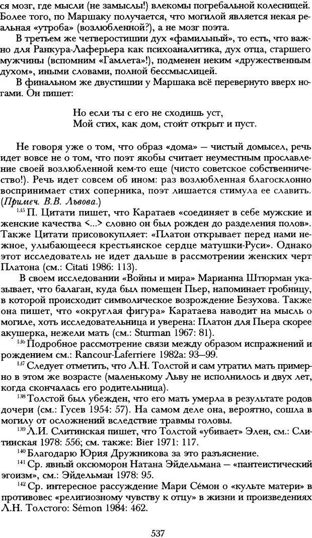 DJVU. Русская литература и психоанализ. Ранкур-Лаферьер Д. Страница 534. Читать онлайн
