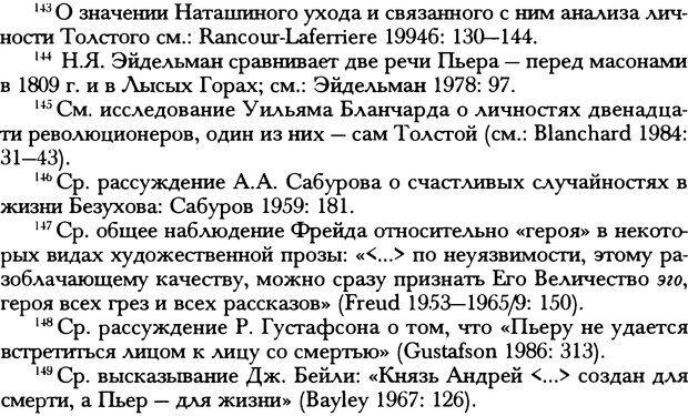 DJVU. Русская литература и психоанализ. Ранкур-Лаферьер Д. Страница 535. Читать онлайн