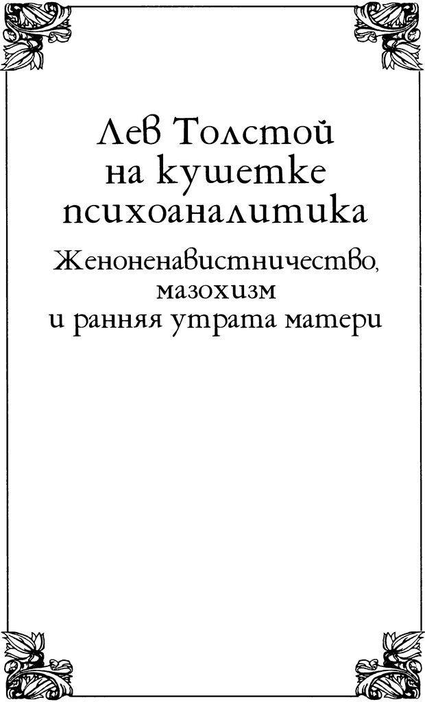 DJVU. Русская литература и психоанализ. Ранкур-Лаферьер Д. Страница 536. Читать онлайн
