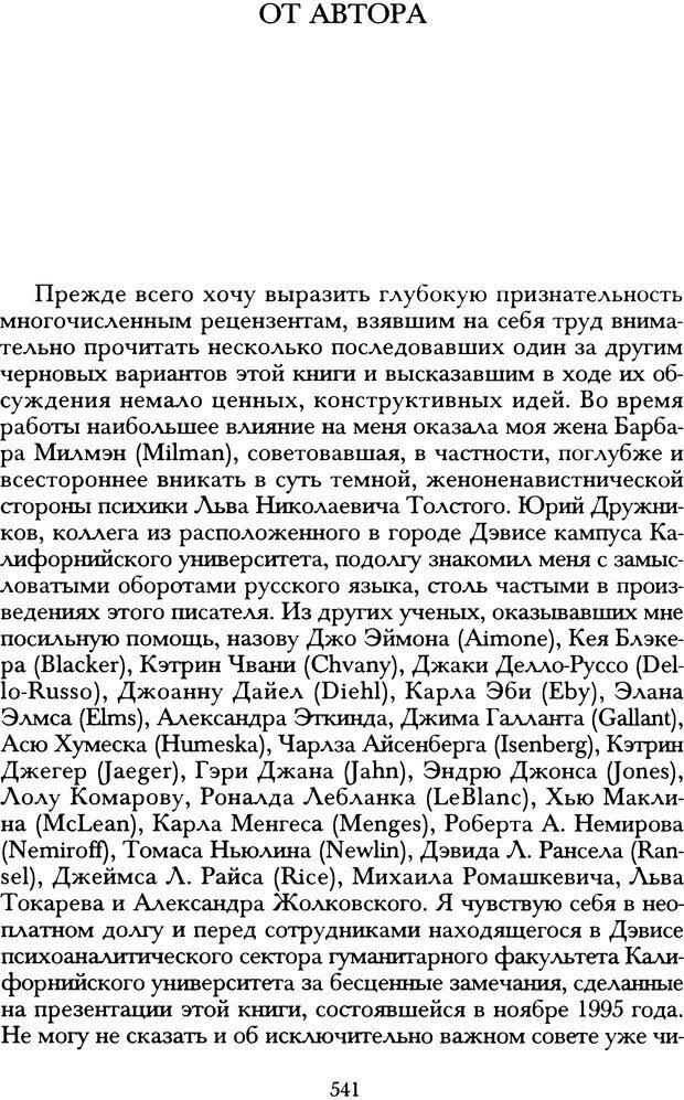 DJVU. Русская литература и психоанализ. Ранкур-Лаферьер Д. Страница 537. Читать онлайн