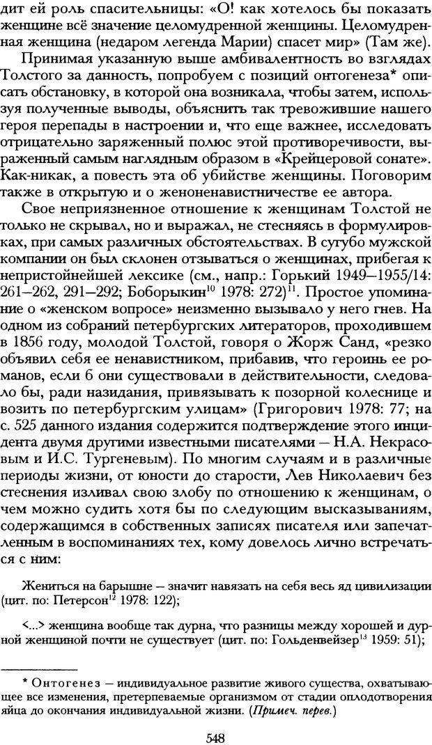 DJVU. Русская литература и психоанализ. Ранкур-Лаферьер Д. Страница 544. Читать онлайн