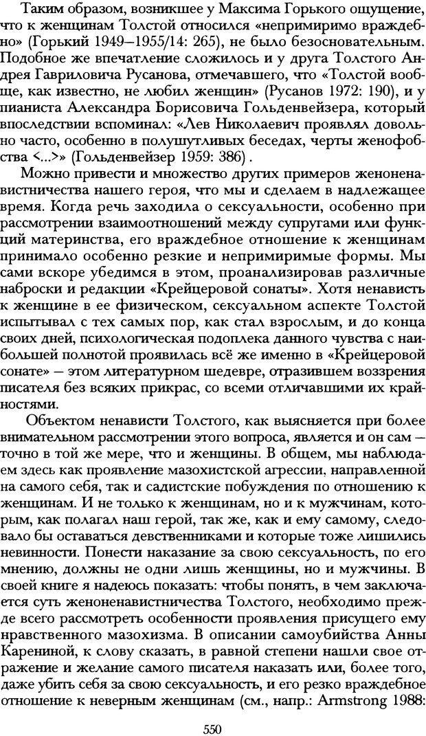 DJVU. Русская литература и психоанализ. Ранкур-Лаферьер Д. Страница 546. Читать онлайн