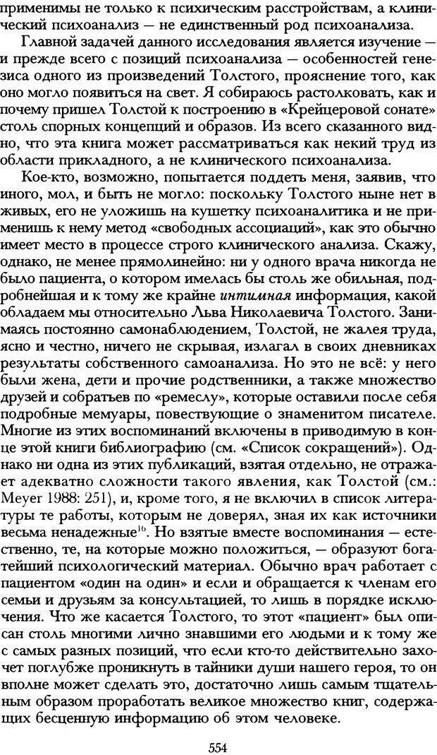 DJVU. Русская литература и психоанализ. Ранкур-Лаферьер Д. Страница 550. Читать онлайн