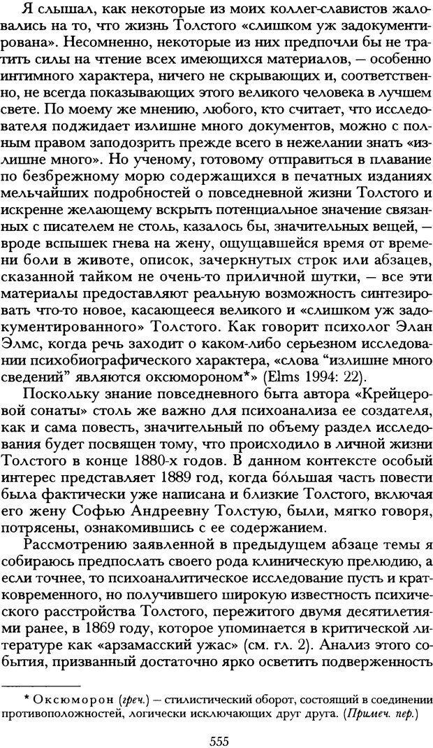 DJVU. Русская литература и психоанализ. Ранкур-Лаферьер Д. Страница 551. Читать онлайн