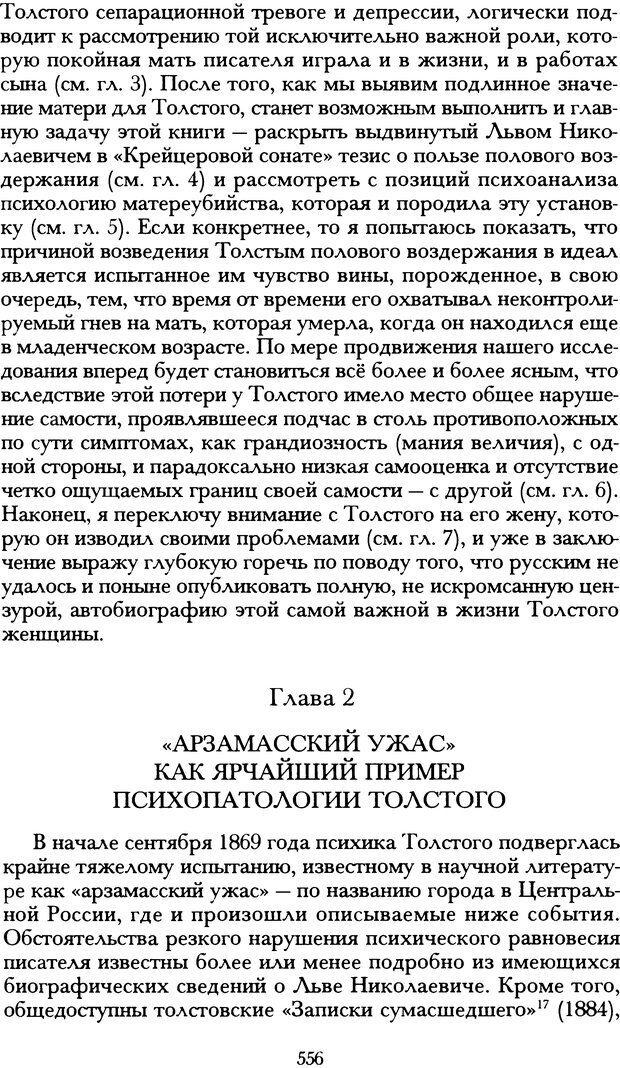 DJVU. Русская литература и психоанализ. Ранкур-Лаферьер Д. Страница 552. Читать онлайн