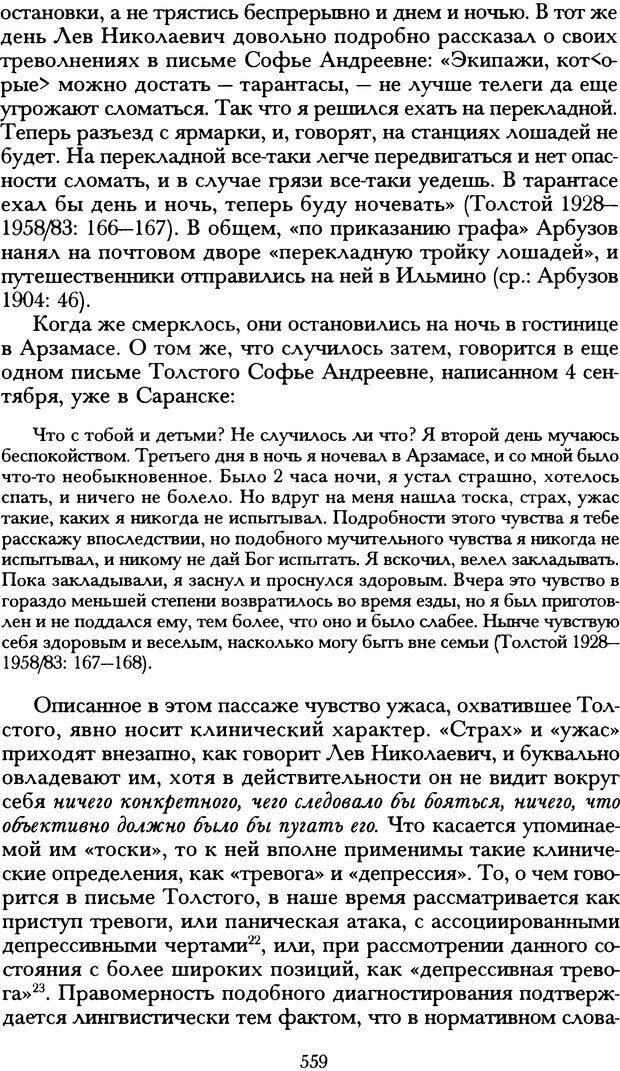 DJVU. Русская литература и психоанализ. Ранкур-Лаферьер Д. Страница 555. Читать онлайн
