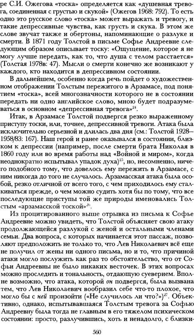 DJVU. Русская литература и психоанализ. Ранкур-Лаферьер Д. Страница 556. Читать онлайн