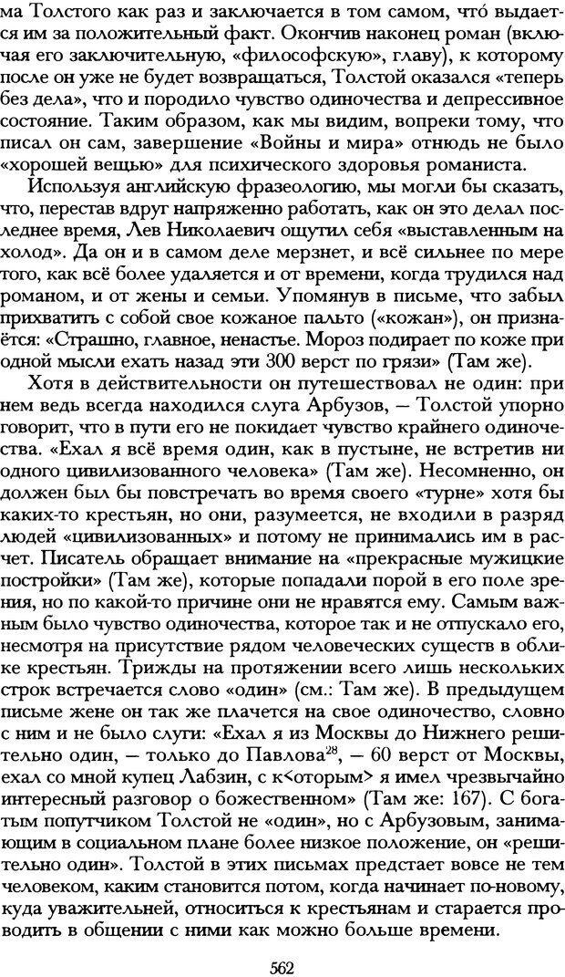 DJVU. Русская литература и психоанализ. Ранкур-Лаферьер Д. Страница 558. Читать онлайн