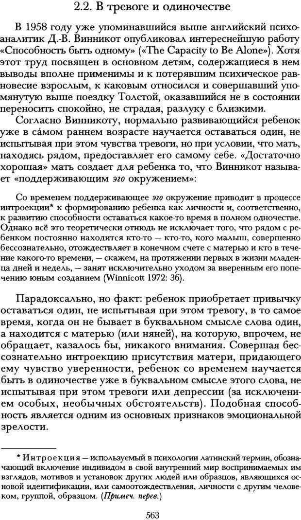 DJVU. Русская литература и психоанализ. Ранкур-Лаферьер Д. Страница 559. Читать онлайн