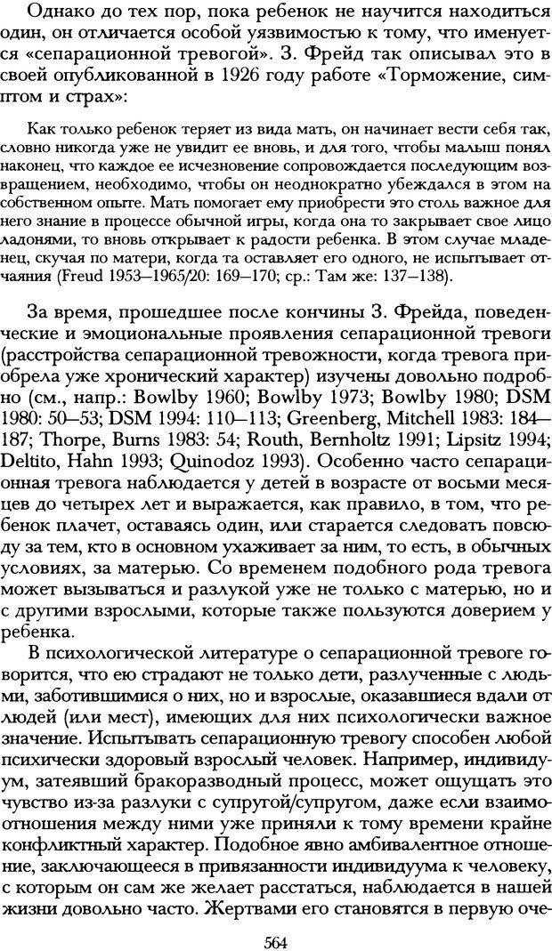 DJVU. Русская литература и психоанализ. Ранкур-Лаферьер Д. Страница 560. Читать онлайн