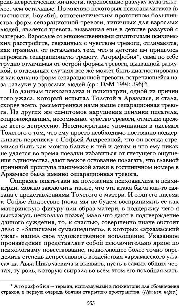 DJVU. Русская литература и психоанализ. Ранкур-Лаферьер Д. Страница 561. Читать онлайн