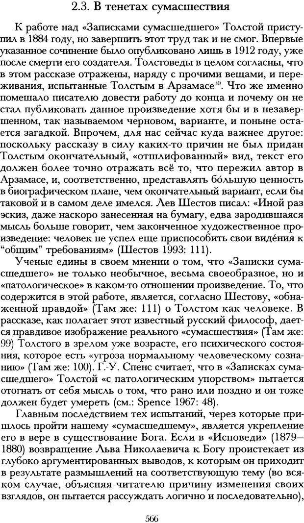 DJVU. Русская литература и психоанализ. Ранкур-Лаферьер Д. Страница 562. Читать онлайн