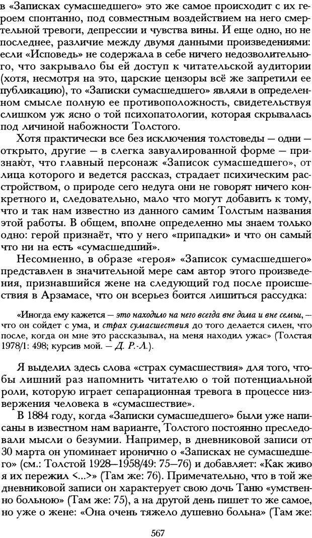 DJVU. Русская литература и психоанализ. Ранкур-Лаферьер Д. Страница 563. Читать онлайн