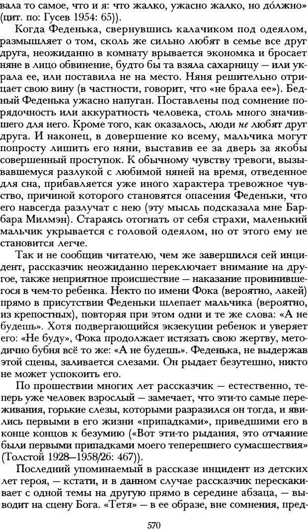 DJVU. Русская литература и психоанализ. Ранкур-Лаферьер Д. Страница 566. Читать онлайн