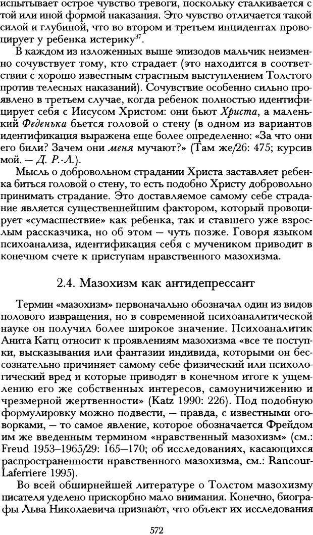 DJVU. Русская литература и психоанализ. Ранкур-Лаферьер Д. Страница 568. Читать онлайн