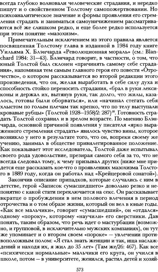 DJVU. Русская литература и психоанализ. Ранкур-Лаферьер Д. Страница 569. Читать онлайн