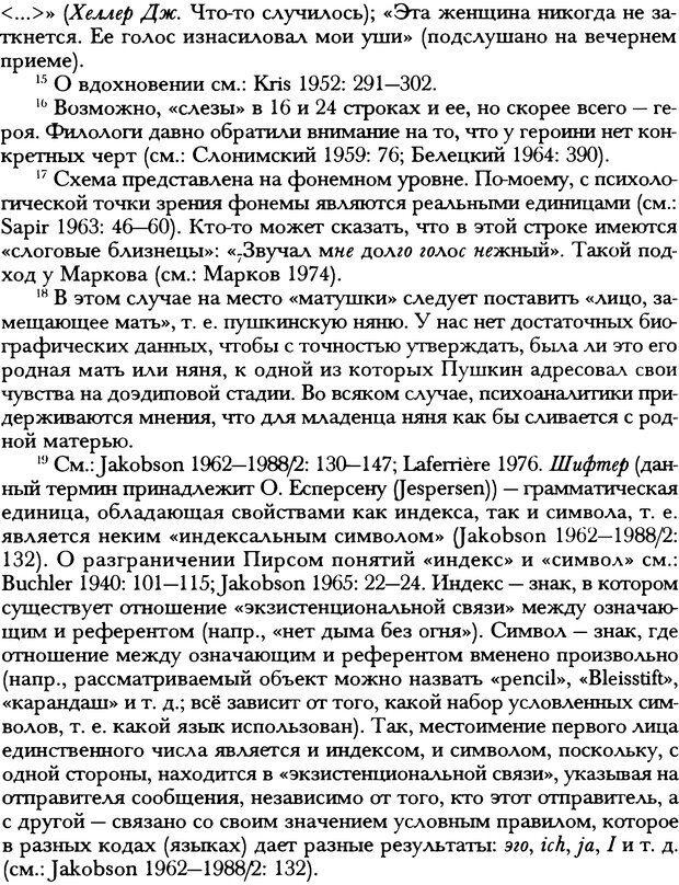 DJVU. Русская литература и психоанализ. Ранкур-Лаферьер Д. Страница 57. Читать онлайн