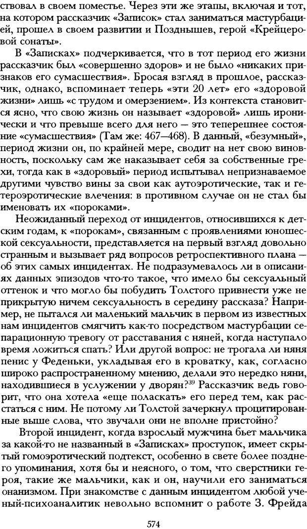 DJVU. Русская литература и психоанализ. Ранкур-Лаферьер Д. Страница 570. Читать онлайн