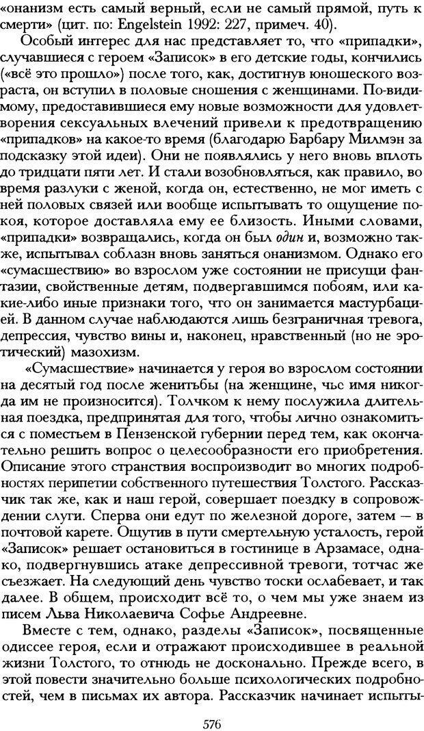 DJVU. Русская литература и психоанализ. Ранкур-Лаферьер Д. Страница 572. Читать онлайн