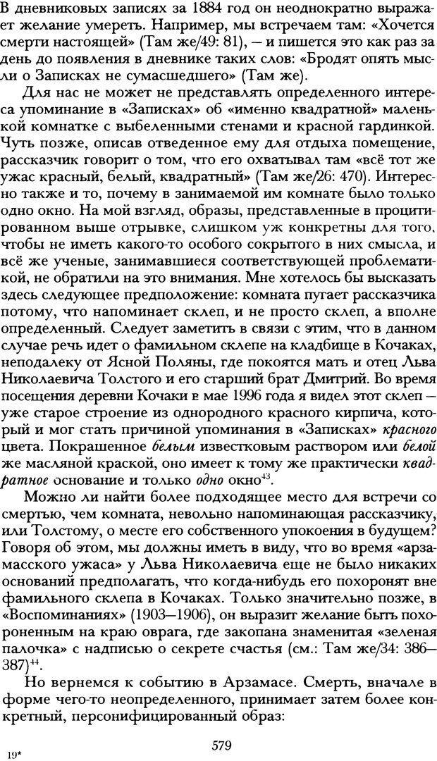 DJVU. Русская литература и психоанализ. Ранкур-Лаферьер Д. Страница 575. Читать онлайн
