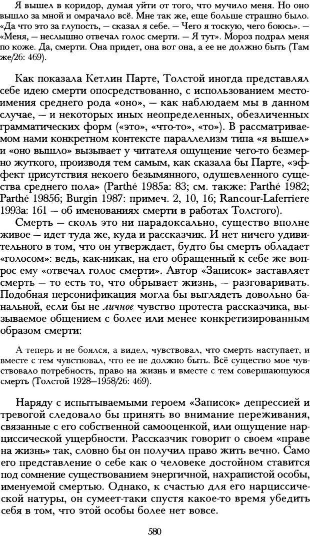 DJVU. Русская литература и психоанализ. Ранкур-Лаферьер Д. Страница 576. Читать онлайн