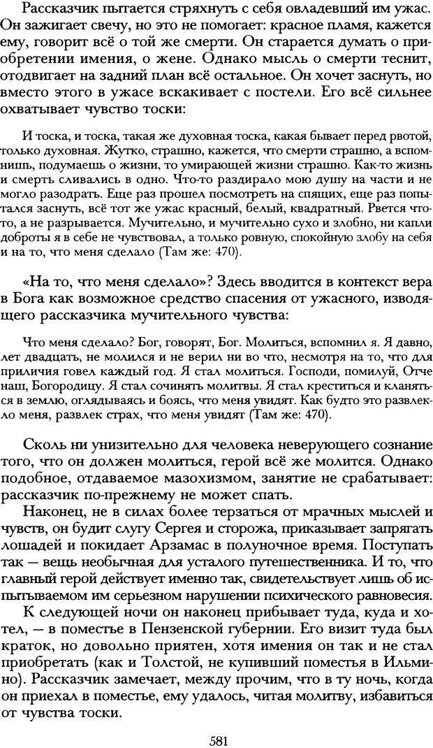 DJVU. Русская литература и психоанализ. Ранкур-Лаферьер Д. Страница 577. Читать онлайн
